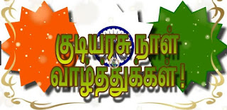 republic day images for drawing in tamil