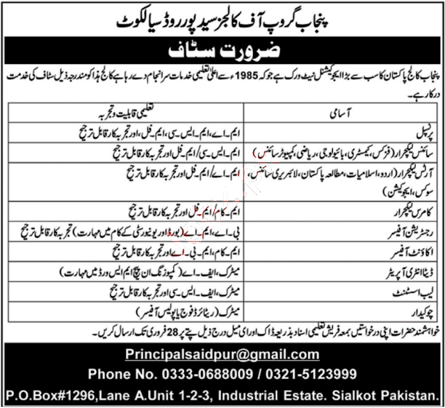 Punjab Groups of Colleges Jobs for Teaching and Non-Teaching Staff