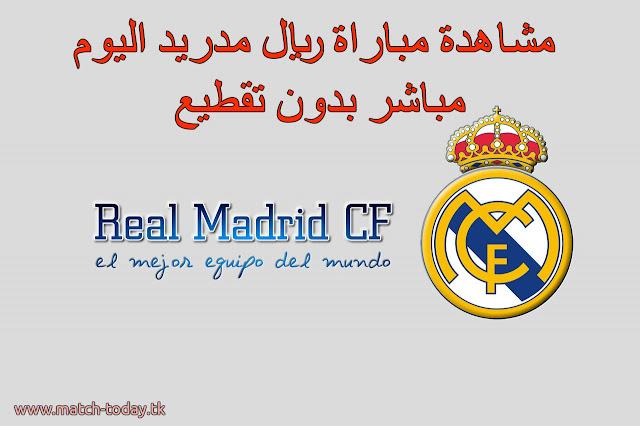 مشاهدة مباراة ريال مدريد اليوم مباشر بدون تقطيع, مباراة ريال مدريد مباشر, مشاهدة ريال مدريد بث مباشر, ماتش ريال مدريد, مشاهدة مباراة ريال مدريد الان