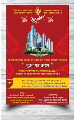 Griha Pravesh invitation card design 2020 | गृह प्रवेश कार्ड कैसे बनाये | Griha Pravesh Card in corel draw file
