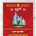 Griha Pravesh invitation card design 2020 | गृह प्रवेश कार्ड कैसे बनाये | Griha Pravesh Card in corel draw file