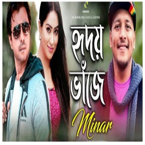 Hridoy Vaje Lyrics (হৃদয় বাজে) Minar Ft Apurba, Momo | Bangla New Song 2019