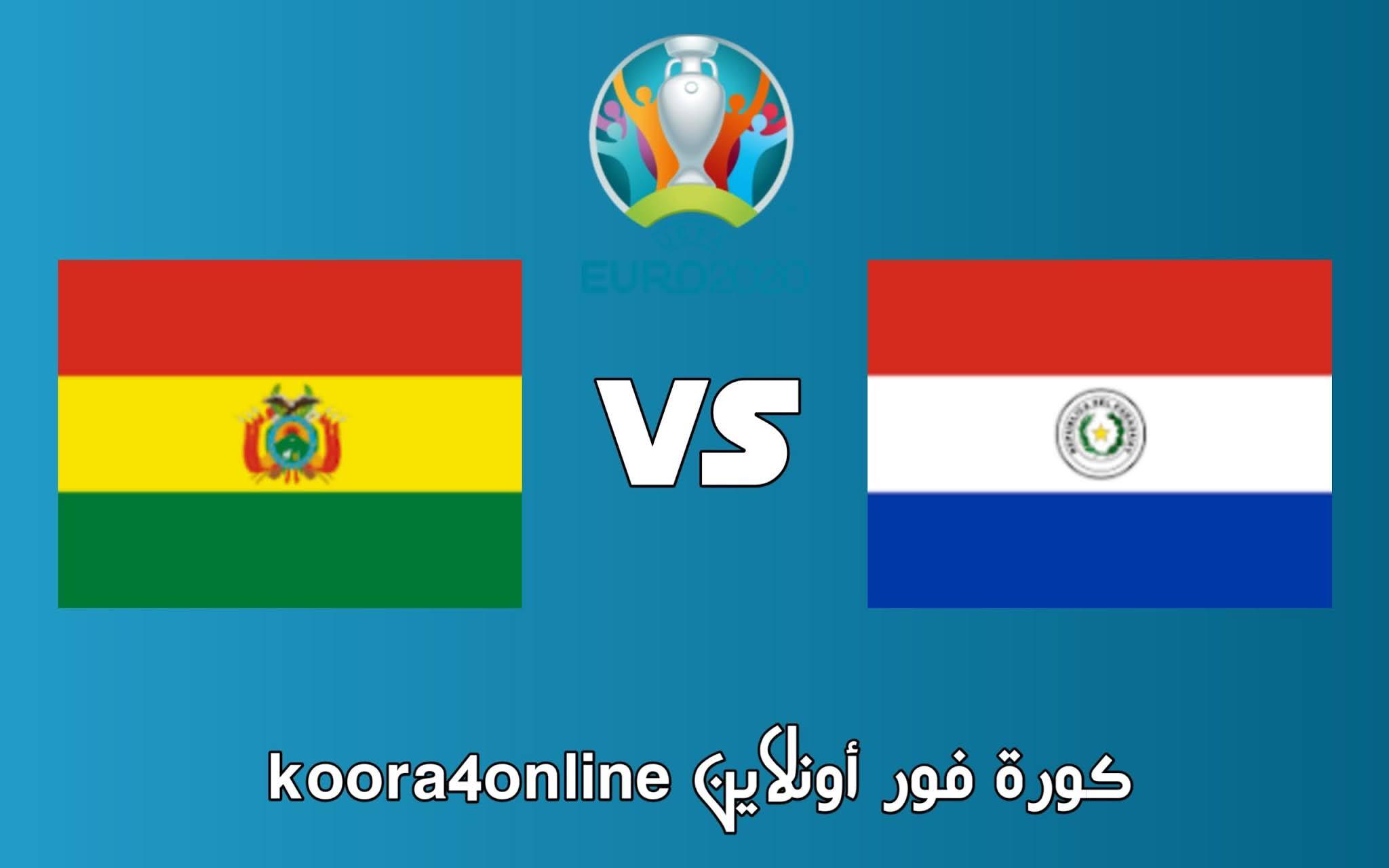 مشاهدة مباراة البارجواي و بوليفيا اليوم 15-06-2021 في في كوبا أمريكا