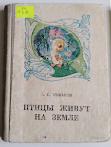 А.С.Лошаков Птицы живуь на Земле книга