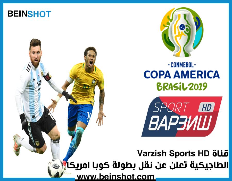 قناة Varzish Sports HD الطاجيكية تعلن عن نقل بطولة كوبا امريكا