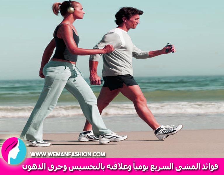 فوائد المشى السريع يومياً وعلاقته بالتخسيس وحرق الدهون