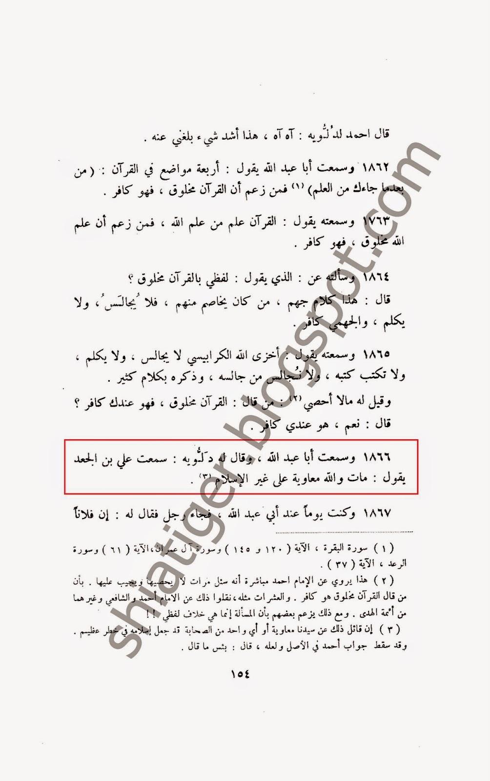 حافظ علی ابن جعد : معاویہ کافر مرا