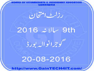 result-9th-annual-examination-2016