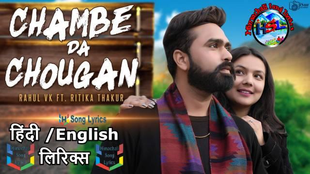 Chambe Da Chougan Lyrics - Rahul VK ~ Himachali songs 2021