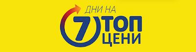 МЕТРО ТОП ЦЕНИ