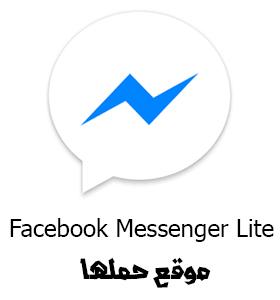 تحميل برنامج فيس بوك ماسنجر لايت Download Facebook Messenger Lite 2020 للاندرويد و الايفون والايباد