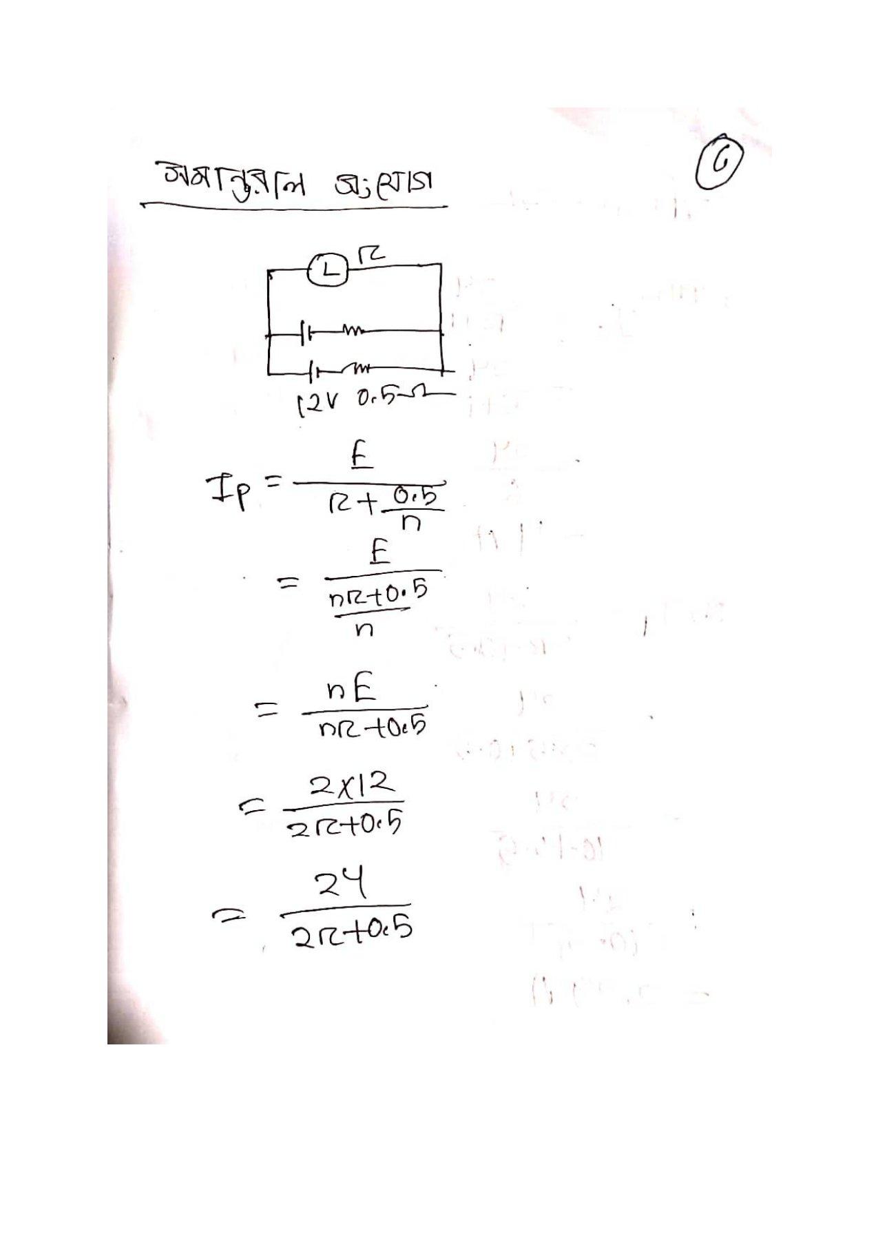এইচএসসি /আলিম ষষ্ঠ /৬ষ্ঠ সপ্তাহের পদার্থ বিজ্ঞান এসাইনমেন্ট সমাধান উত্তর ২০২১ ( এসাইনমেন্ট ৪) | এইচএসসি /আলিম এসাইনমেন্ট ২০২১ উত্তর/সমাধান পদার্থ বিজ্ঞান ২য় পত্র ( ষষ্ঠ সপ্তাহ)-Hsc/Alim 6th Week Physics Assignment Answer 2021 PDF