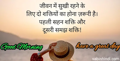 Good-morning-whatsapp-suvichar-hindi