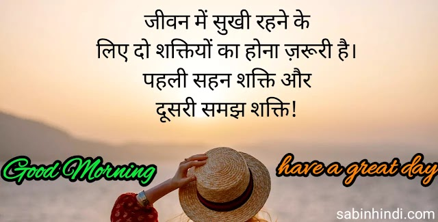 Good Morning Whatsapp Suvichar In Hindi For Family,friends, loved once
