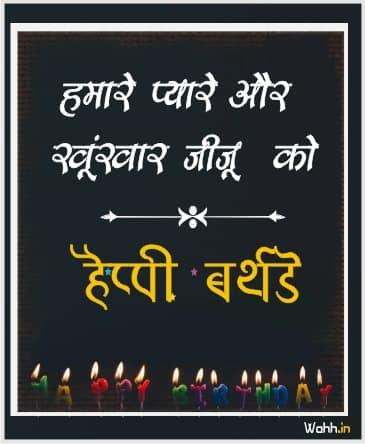 Birthday sms for jiju In Hindi