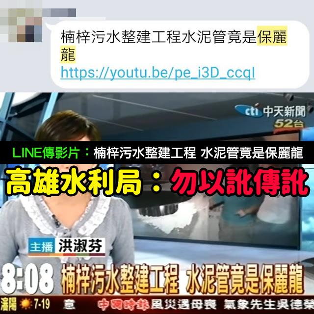 楠梓污水整建工程水管竟然暴露出保利龍管 新聞 謠言 影片