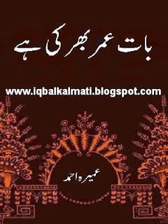 Baat Umar Bhar Ki Hai By Umaira Ahmad Novel PDF