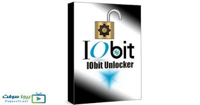 تحميل برنامج حذف الملفات من جذورها IObit Unlocker