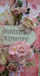 скрап,шоколадница,откртыка,цветы,подарок.поздравление,бабочка,веточки,бумага