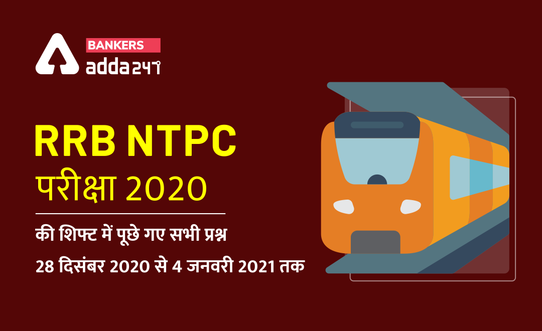 Rrb Ntpc Cbt 1 Exam 2020 Ga And Quant Questions Asked In Rrb Ntpc Exam 2021 Rrb Ntpc À¤ªà¤° À¤• À¤· 2020 21 À¤• À¤¶ À¤« À¤Ÿ À¤® À¤ª À¤› À¤—ए À¤¸à¤ À¤ª À¤°à¤¶ À¤¨