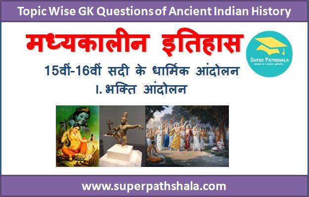 Bhavartha Dipika Pdf Download