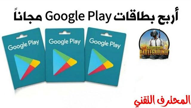 أفضل تطبيق لربح بطاقات جوجل بلاي و رصيد  بايبال يوميا بدون مشاكل