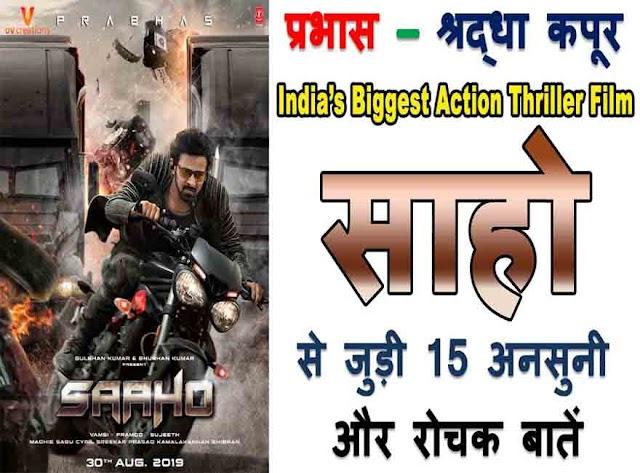 Saaho Unknown Facts In Hindi: साहो फिल्म से जुड़ी 15 अनसुनी और रोचक बातें