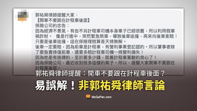 郭祐舜律師提醒大家 開車不要跟在計程車後面 保險公司的忠告 謠言