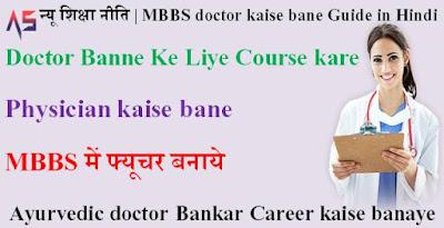 New Shiksha Niti | MBBS doctor | फिजिशियन kaise bane Guide in Hindi. Career kaise kare