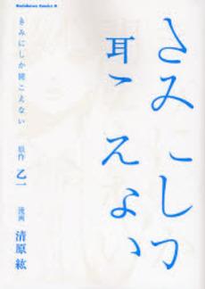 Kimi ni Shika Kikoenai Manga