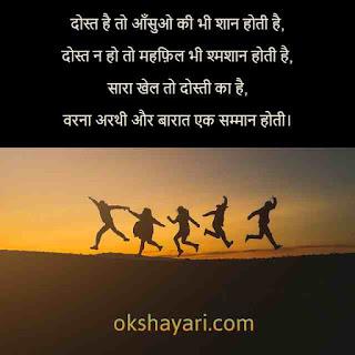 Best Friendship Shayari