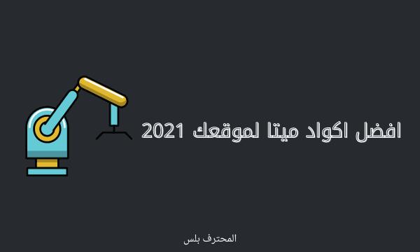 أفضل اكواد ميتا تاج للموقع 2021 تعرف عليها الأن