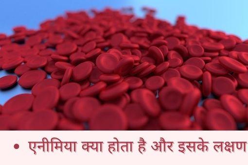 हिमोग्लोबिन या खून की कमी से क्या होता है, लक्षण और उपाय? | anemia in hindi