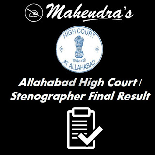 Allahabad High Court | Stenographer Final Result