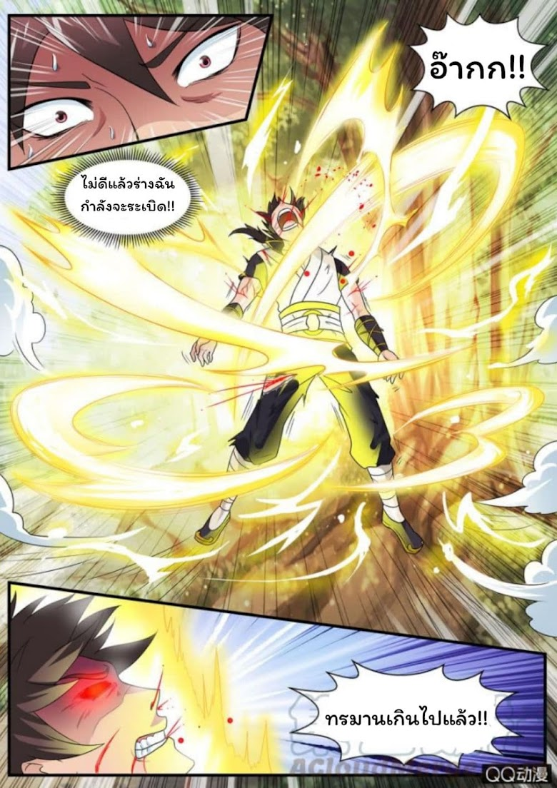 Greatest Sword Immortal - หน้า 21