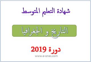 موضوع التاريخ و الجغرافيا شهادة التعليم المتوسط 2019