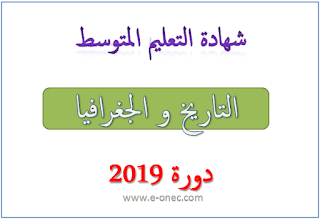 تصحيح موضوع التاريخ و الجغرافيا شهادة التعليم المتوسط 2019