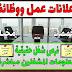 جديد إعلانات العمل والوظائف من الكويت