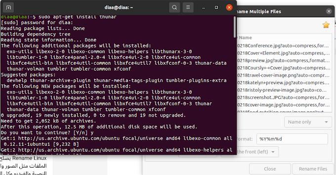 طريقة تسمية اكثر من ملف مرة واحدة لنظام لينكس Bulk Rename Linux