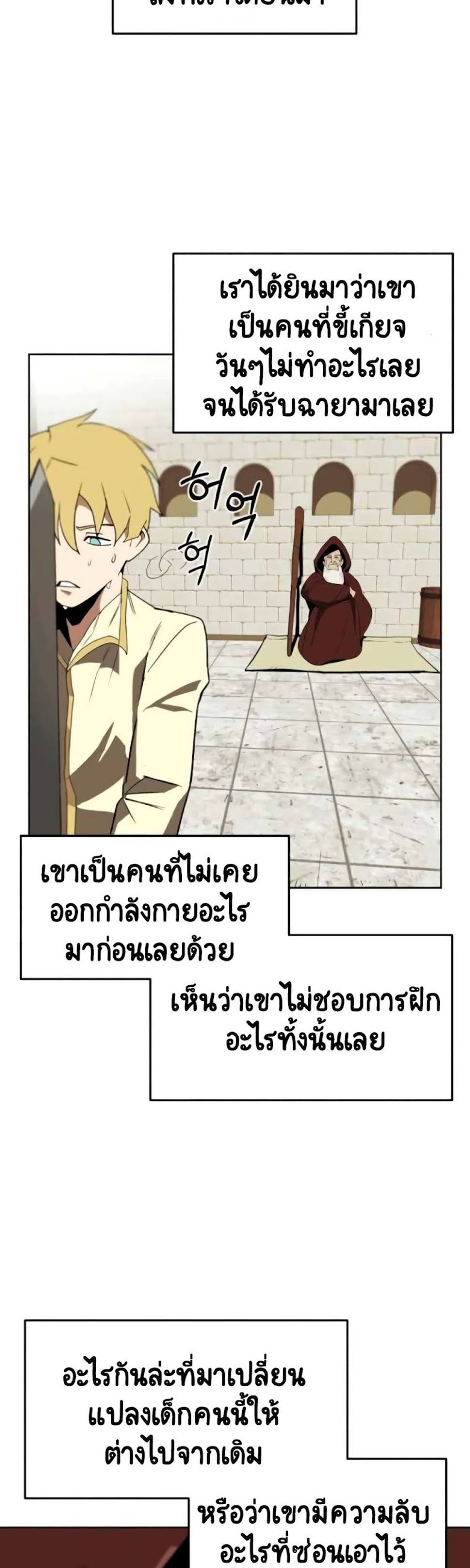 The Lazy Prince Becomes A Genius - หน้า 18