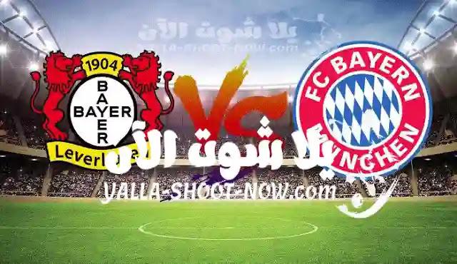 يستضيف اليوم فريق باير ليفركوزن فريق باير ميونخ في قمة الدوري الالماني في اطار الجولة التاسعة والعشرين