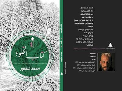 """جديد 2020 كتاب الخلود"""" للشاعر محمد منصور صدر عن الهيئة المصرية العامة للكتاب"""