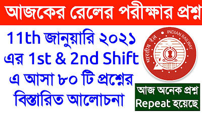 RRB NTPC 11TH JANUARY 2021 1ST & 2ND SHIFT QUESTION PAPER PDF IN BENGALI