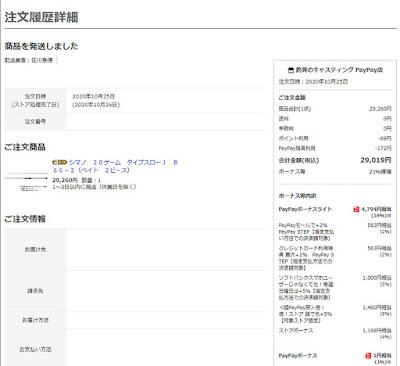 オシアコンクエスト 300HGとゲームタイプスローJ B66-2 購入レビュー