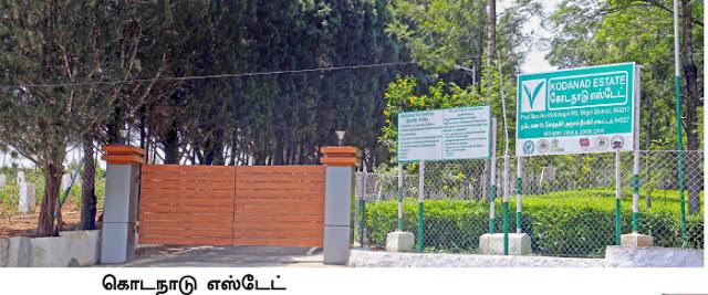 கொடநாடு... கொலை நாடு - முதல்வரைக் கை காட்டும் கனகராஜ் அண்ணன்!