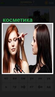 девушка подруге наносит косметику на лицо