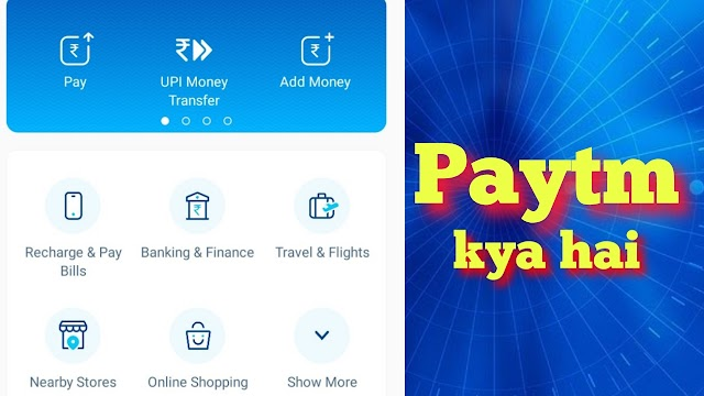 Paytm Kya hai? पेटीएम अकाउंट कैसे बनाएं - What is Paytm in Hindi