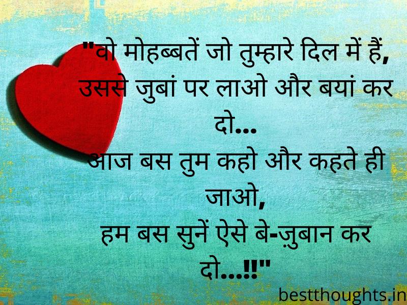 heart touching shayari of a love