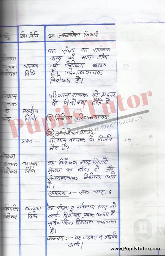 हिंदी पाठ योजना विशेषण