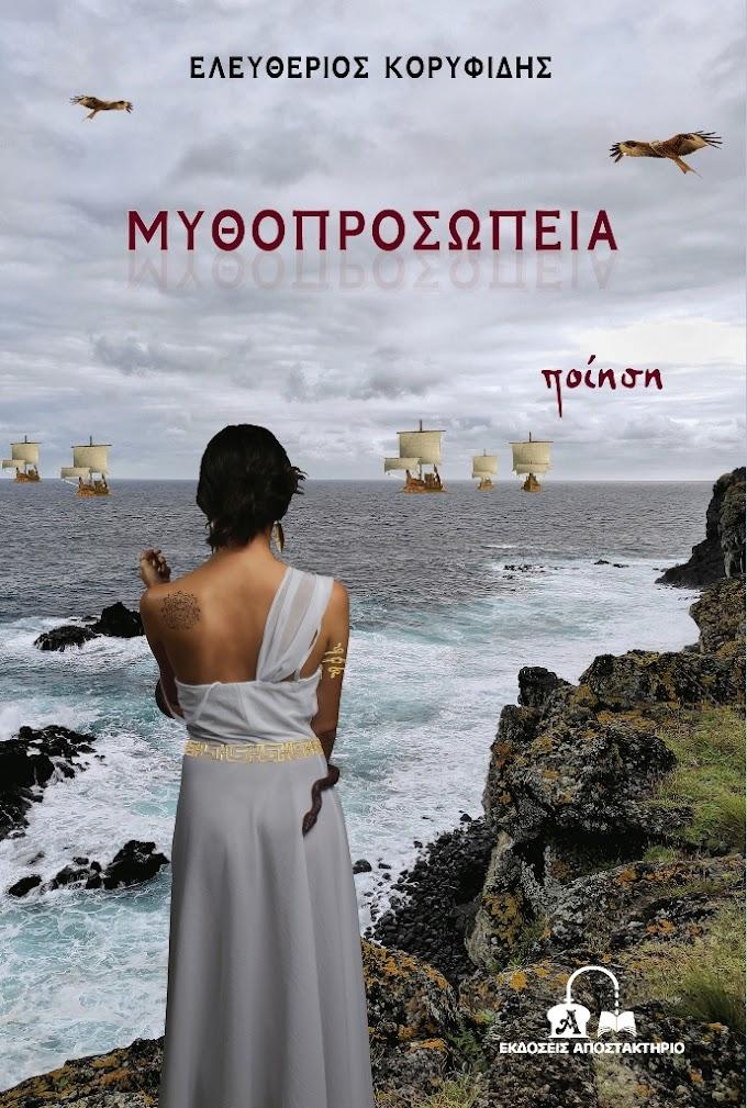 Ελευθέριος Κορυφίδης: ΜΥΘΟΠΡΟΣΩΠΕΙΑ   Νέα έκδοση